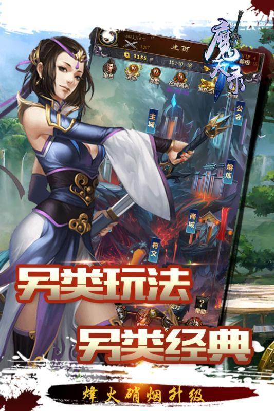 魔天录安卓游戏测试版官方下载图2: