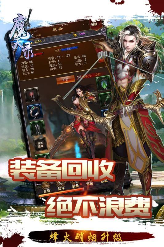 魔天录安卓游戏测试版官方下载图4: