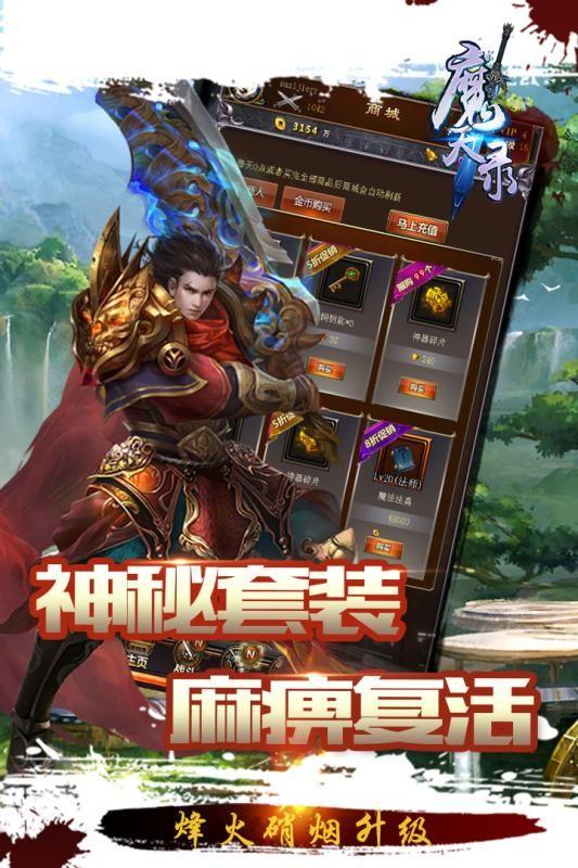 魔天录安卓游戏测试版官方下载图3: