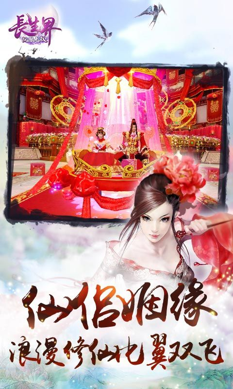 长生界手游官方网站下载正版图1: