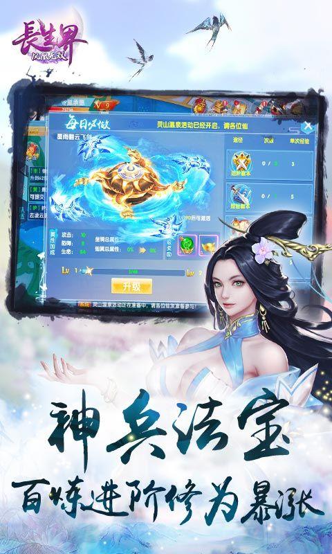 长生界手游官方网站下载正版图2: