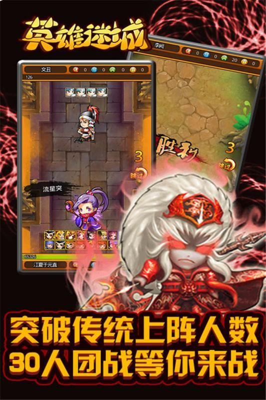 英雄迷城官方网站下载手游正式版图5: