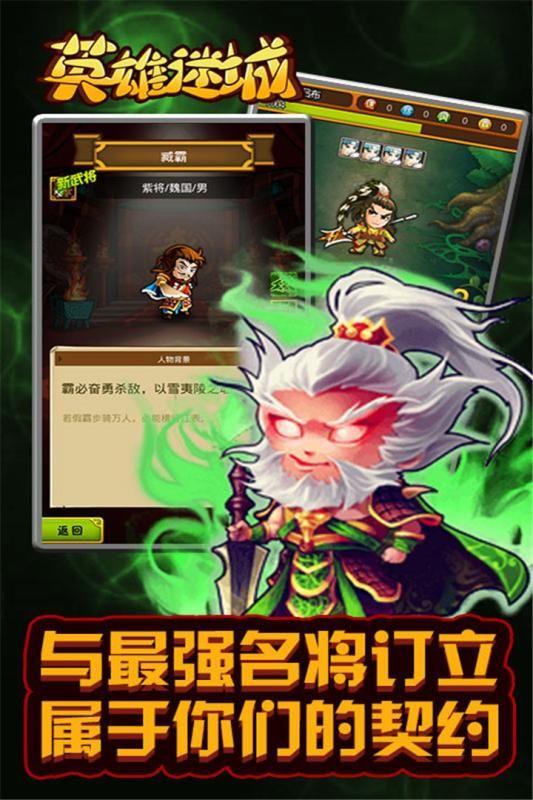 英雄迷城官方网站下载手游正式版图3: