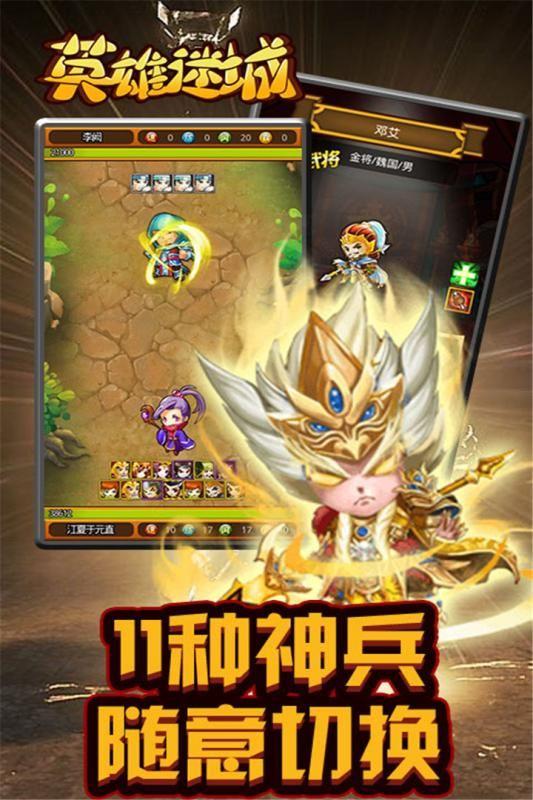 英雄迷城官方网站下载手游正式版图2: