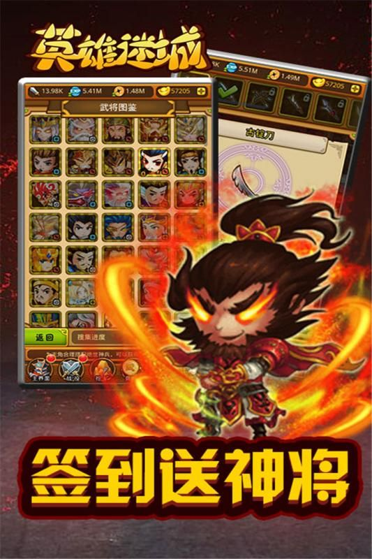 英雄迷城官方网站下载手游正式版图4: