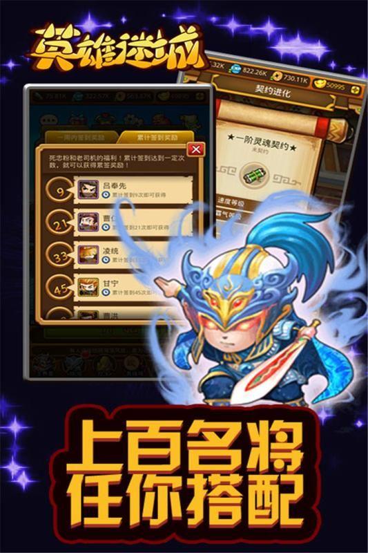英雄迷城官方网站下载手游正式版图1: