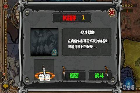 神龙猎手安卓官方版游戏下载图3: