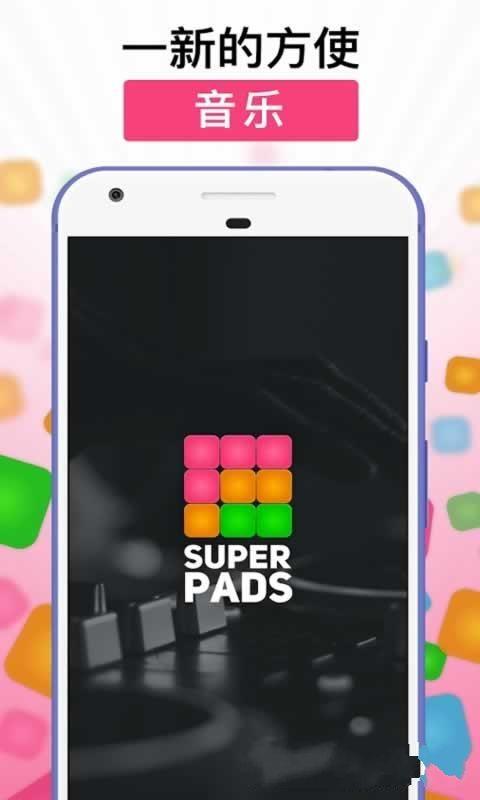 Super Pads最新版手机安卓游戏图2: