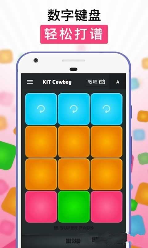 Super Pads最新版手机安卓游戏图3: