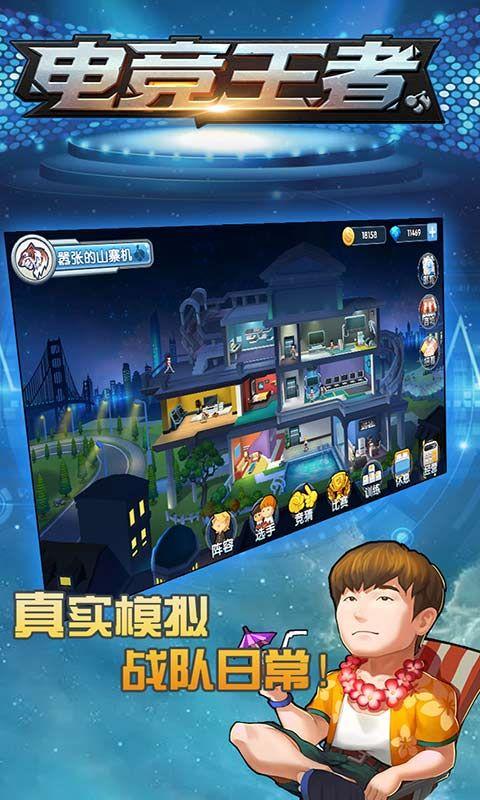 电竞王者H5游戏手机在线玩图3: