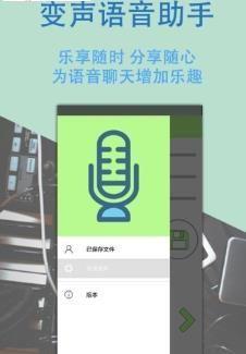 绝地求生刺激战场变声器辅助安卓手机版图片1