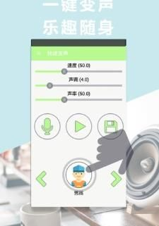 绝地求生刺激战场变声器辅助安卓手机版图2: