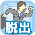 逃离公司手机游戏最新版下载 v2.6