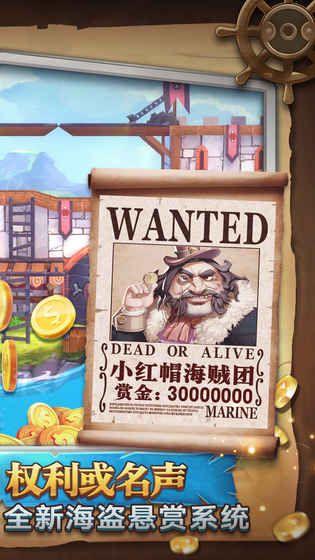 大船王之海怪日记手游官方网站下载图2: