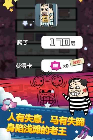 老王快上来游戏手机版官方地址下载图1: