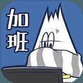 THE加班游戏官方下载手机版 v1.0.2