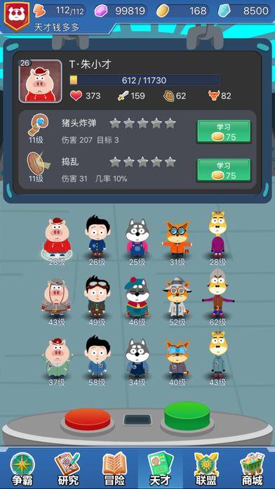 天才联盟游戏官方网站下载安卓版图3: