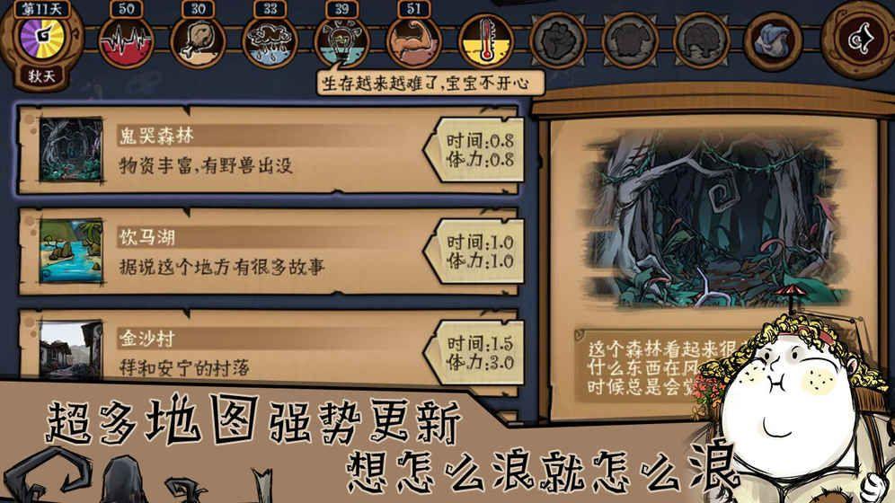 荒原安卓官方版游戏图1: