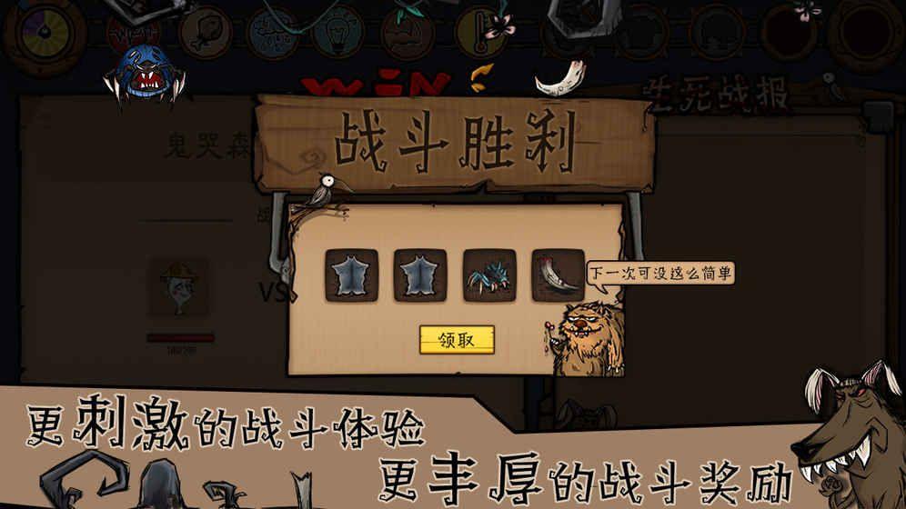 荒原安卓官方版游戏图3: