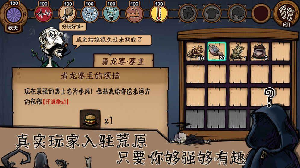 荒原安卓官方版游戏图4: