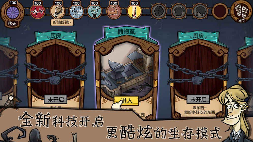 荒原安卓官方版游戏图5: