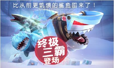 饥饿的鲨鱼进化无限金币钻石最新修改版下载 v6.6截图