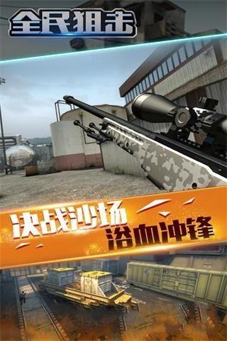 全民狙击游戏官网下载最新地址图2: