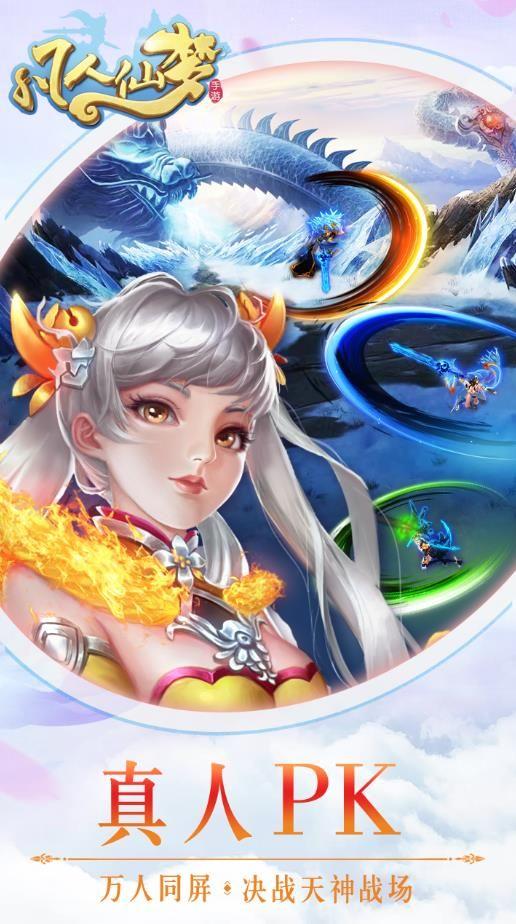 九游凡人仙梦官方网站下载手游最新版图2: