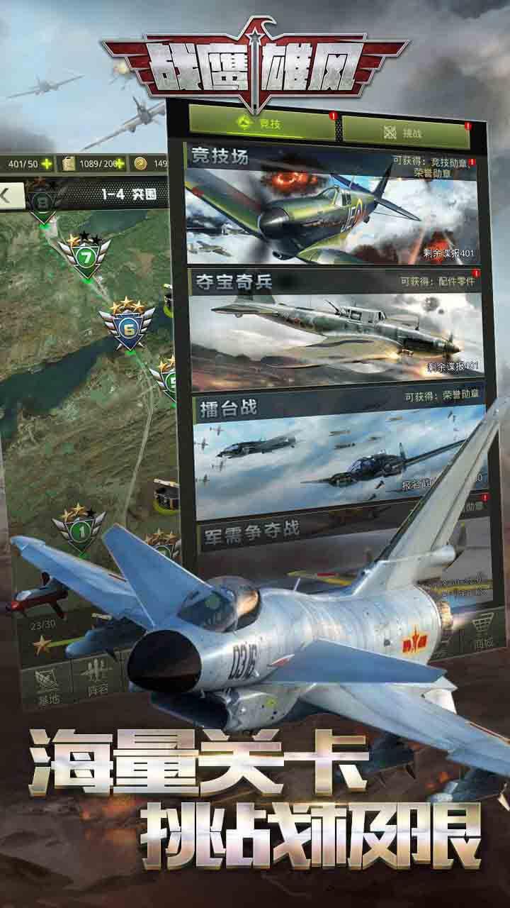 战鹰雄风官方网站下载手游最新版图2: