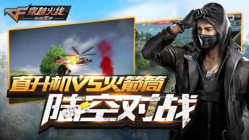 汉黑穿越火线高仿单机游戏最新版图1: