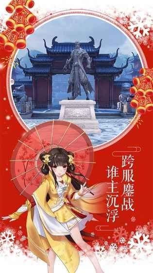 射雕英雄传手游游戏官方网站下载正式版图1: