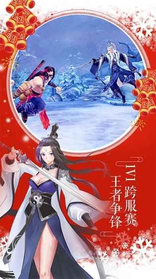 射雕英雄传手游游戏官方网站下载正式版图3: