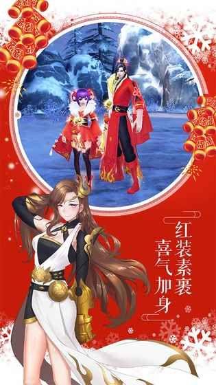 射雕英雄传手游游戏官方网站下载正式版图4: