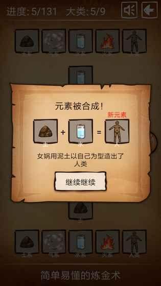 簡單易懂的煉金術游戲安卓手機版下載圖3: