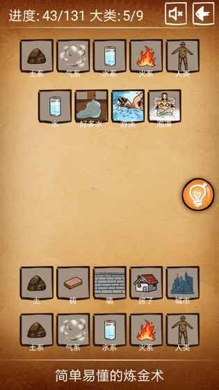 简单易懂的炼金术游戏安卓手机版下载图1: