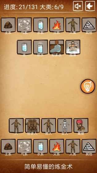 简单易懂的炼金术游戏安卓手机版下载图4: