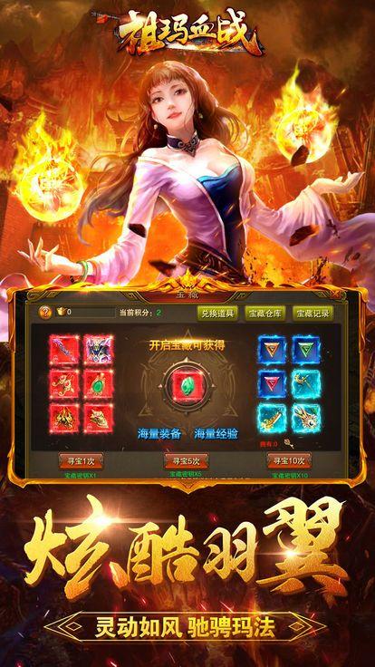 祖玛血战官方网站下载安卓版游戏图1: