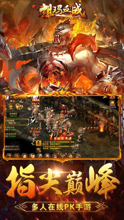 祖玛血战官方网站下载安卓版游戏图3: