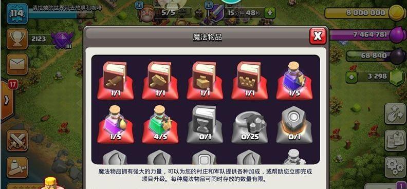 部落冲突4月更新内容汇总:部落礼包再次上线,部分道具调整[多图]图片2