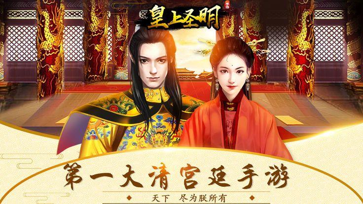 皇上圣明手游官网下载最新版图5: