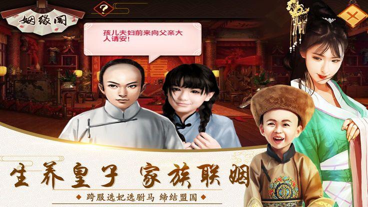皇上圣明手游官网下载最新版图4: