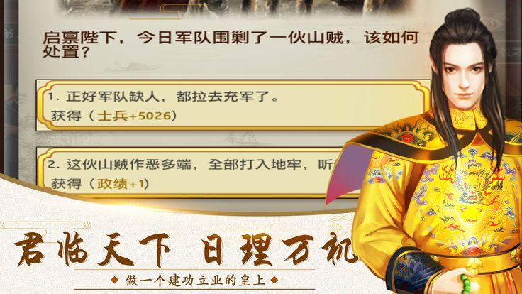 皇上圣明手游官网下载最新版图2: