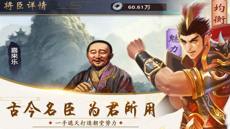 皇上圣明手游官网下载最新版图1: