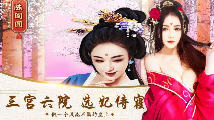 皇上圣明手游官网下载最新版图3: