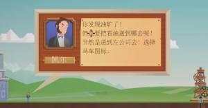 石油大亨Turmoil中文手机版图3