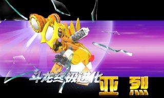 斗龙战士之神兵归来游戏安卓手机版下载图1: