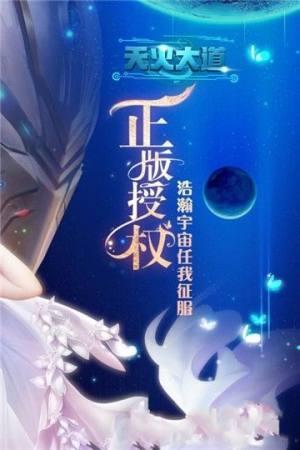 天火大道起源手游官网版 图1