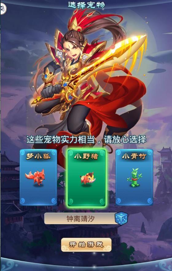 大唐西游Q传手游下载官方正版图2: