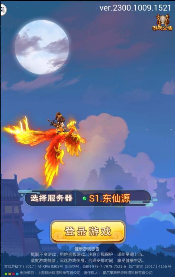 大唐西游Q传手游下载官方正版图4: