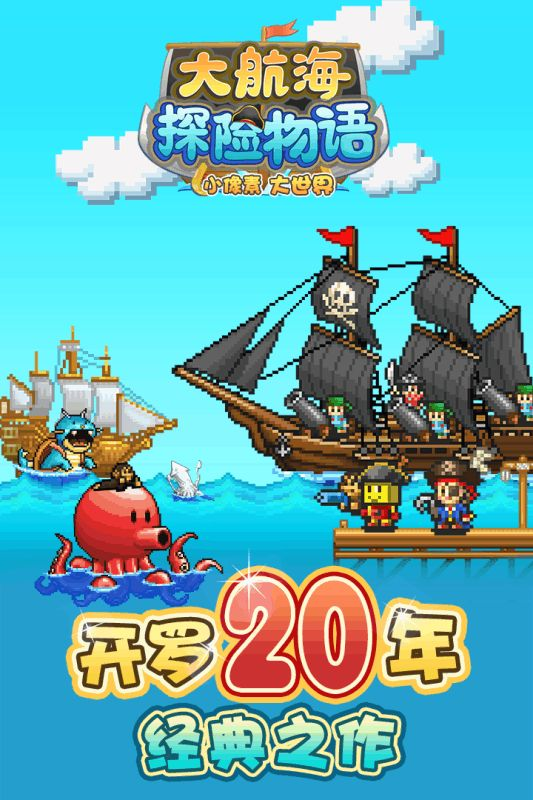大航海探险物语游戏官方网站中文版下载图3: